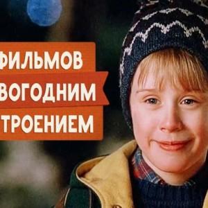 25 фильмов, которые приблизят новогоднее настроение