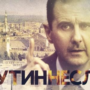 Путин не намерен менять Сирию в замен на Украину