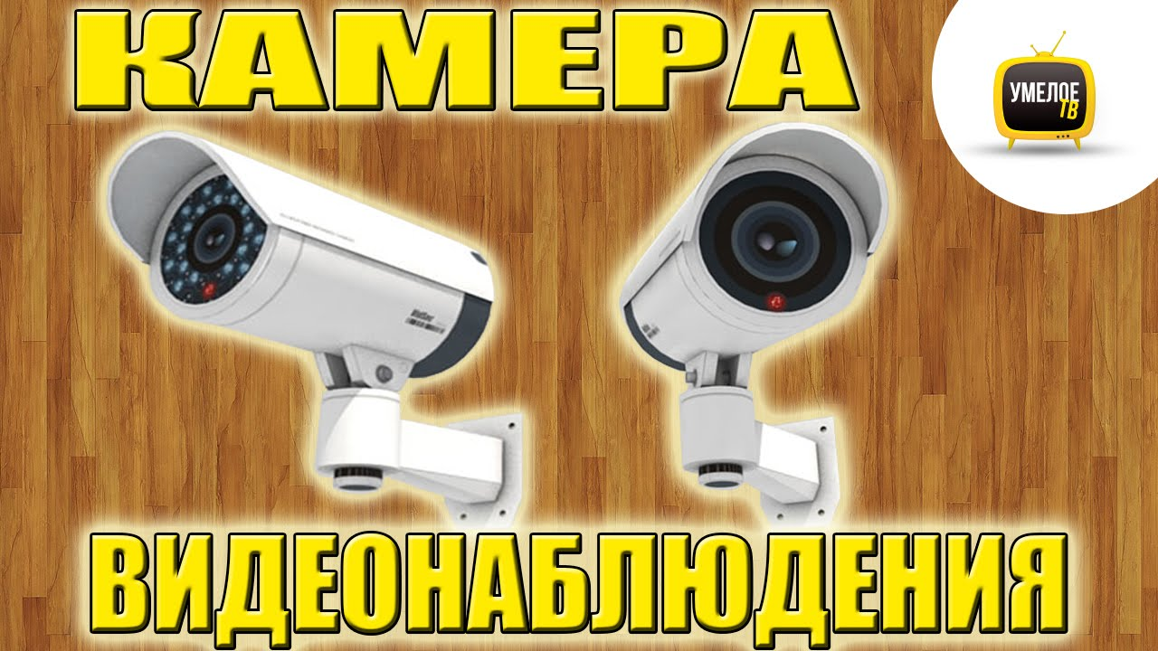 Камера наблюдения своими руками