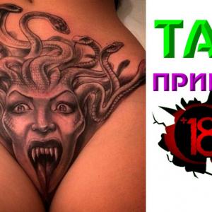 Эксклюзивные татуировки-пошлые и не только 18+