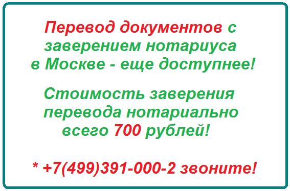перевод-документов