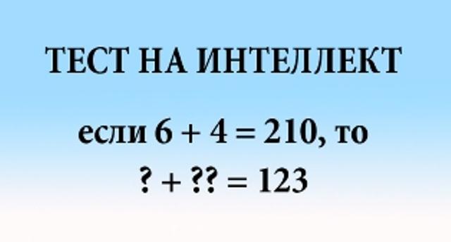 esli-vy-mozhete-reshit-etu-zadachu-vash-koeffitsient-intellekta-vyshe-150_c4ca4238a0b923820dcc509a6f75849b