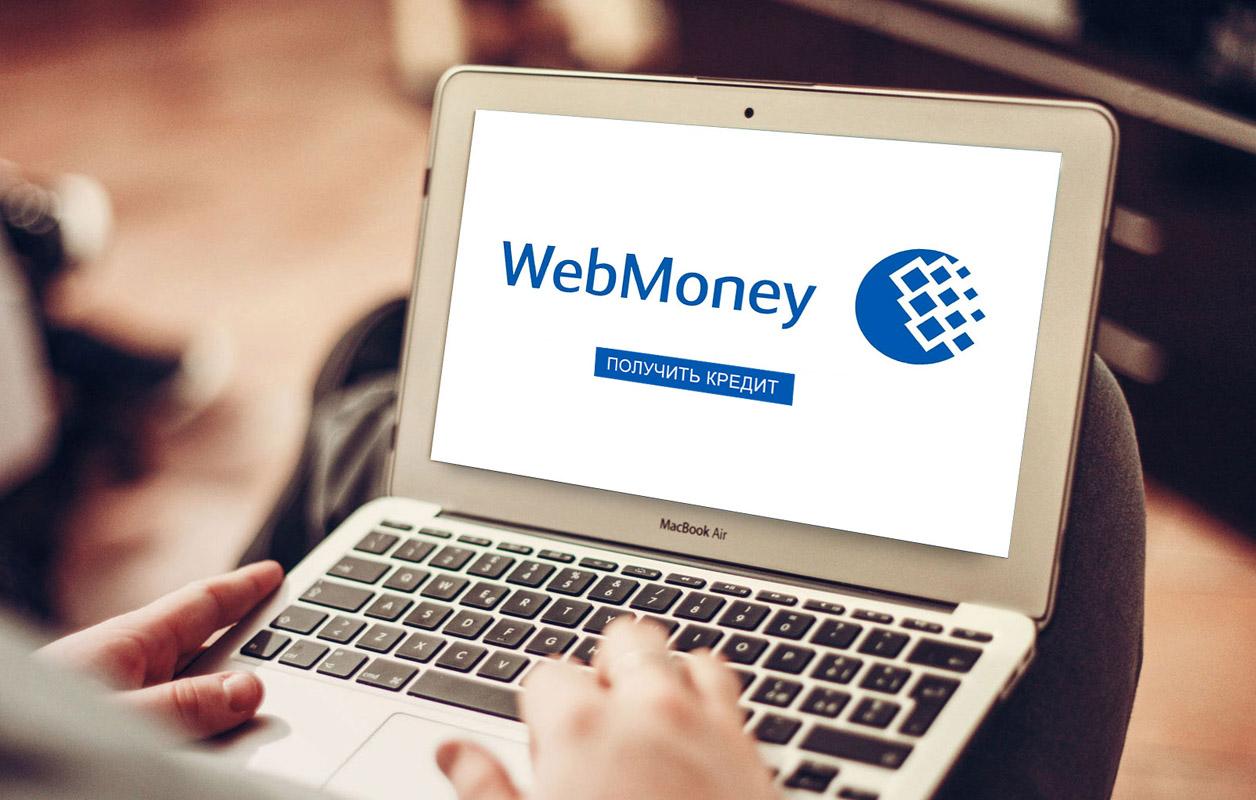 webmoney_credit