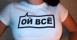 11 бомбезных надписей на футболках, которые зашли ну слишком далеко!