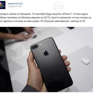 Никита готов отдать девушкам iPhone 7 и спрашивает, на что они готовы