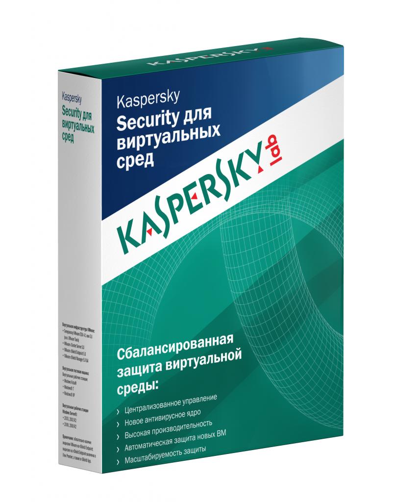 kaspersky-security-virtual-sreda