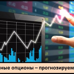 Бинарные опционы - Быстрый заработок и минимальный риск