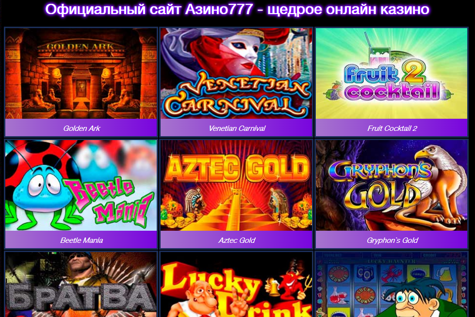 азино777 официальный сайт на русском